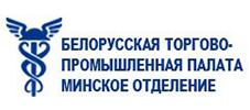 Белорусская торгово-промышленная палата