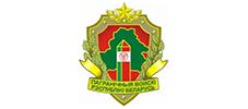 Пограничные войска Республики Беларусь