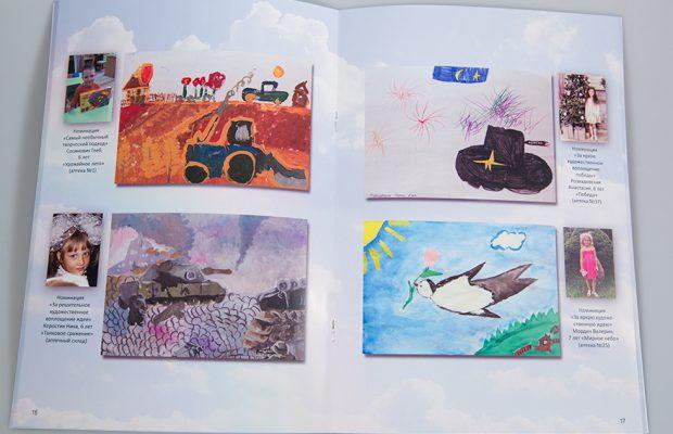 Газета-каталог детских рисунков «Мир без войны». Внутренний разворот