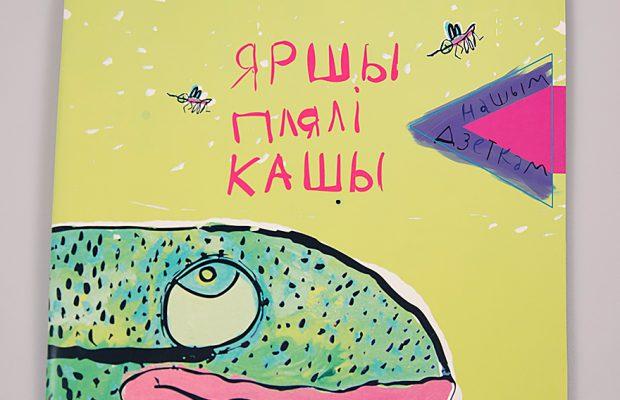 Книга Владимира Марука «Яршы плялi кашы»