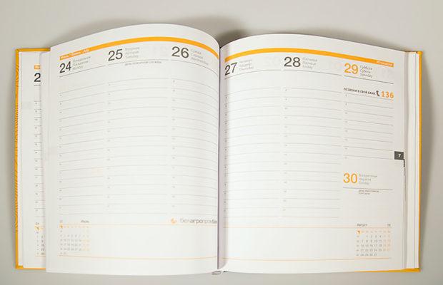 Ежедневник желтый на 2021 год