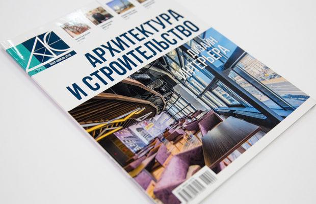 Журнал Архитектура и строительство