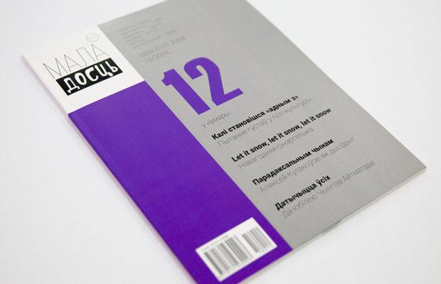 Печать фирменного журнала