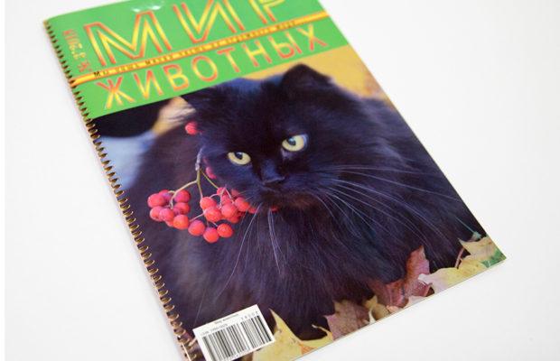Журнал Мир животных