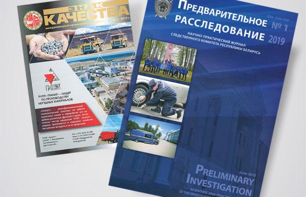 Журнал предварительное расследование
