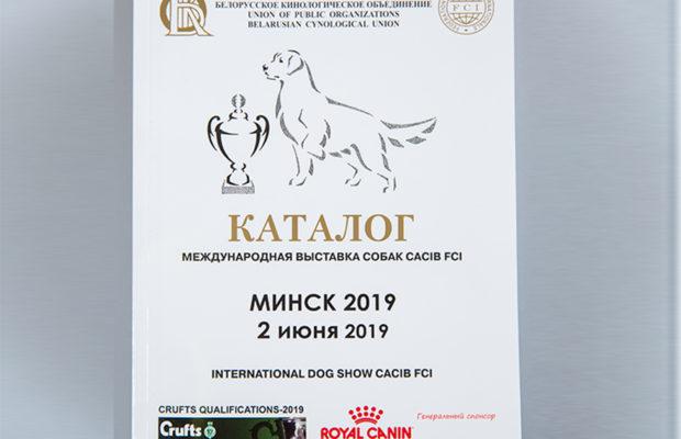 Каталог Минск 2019-2021