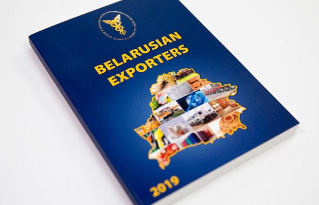Каталог Беларуский экспорт