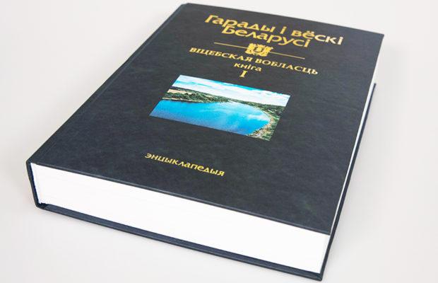 Книга Гарады и вески Беларуси