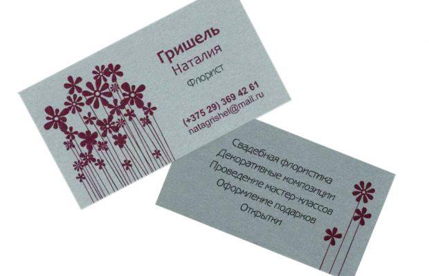 Фирменные визитки