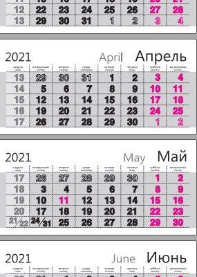 Календарная сетка №2